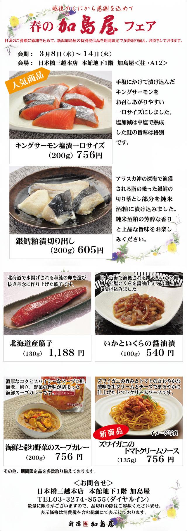 日本橋三越本店「春の加島屋フェア」