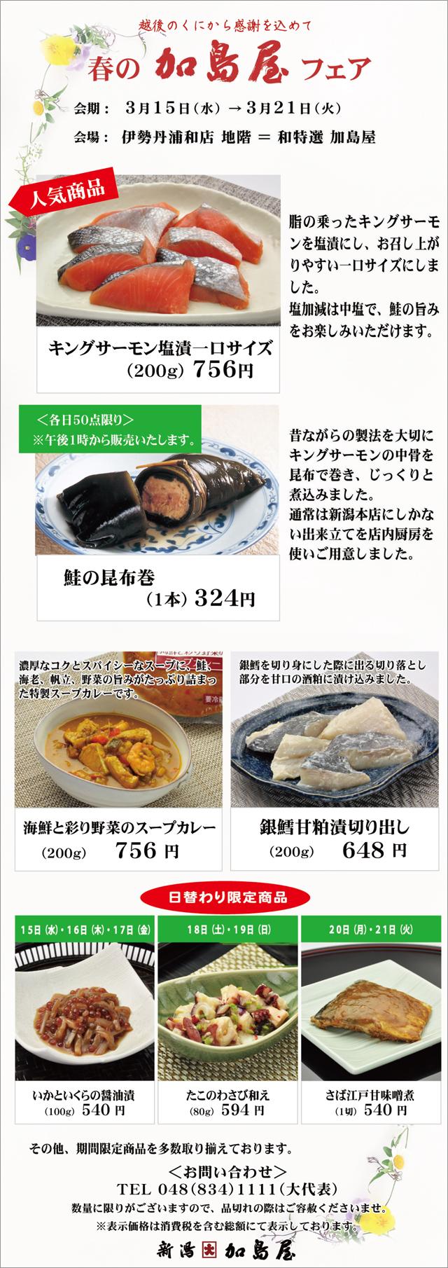 伊勢丹浦和店「春の加島屋フェア」