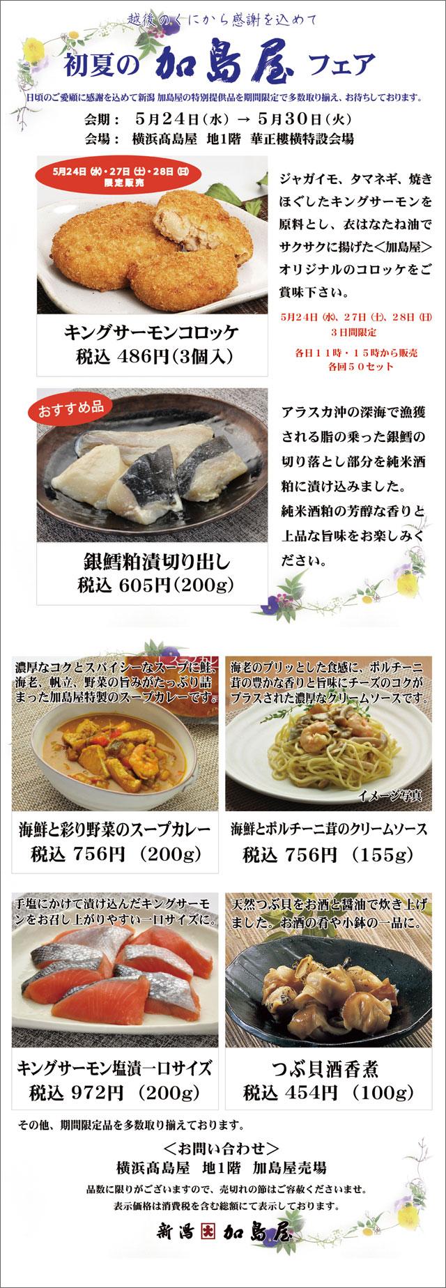 髙島屋横浜店「初夏の加島屋フェア」