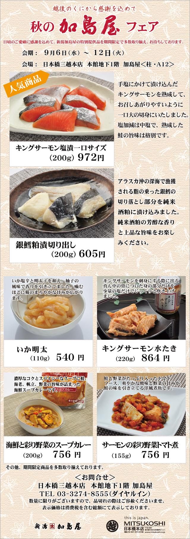 日本橋三越本店「秋の加島屋フェア」