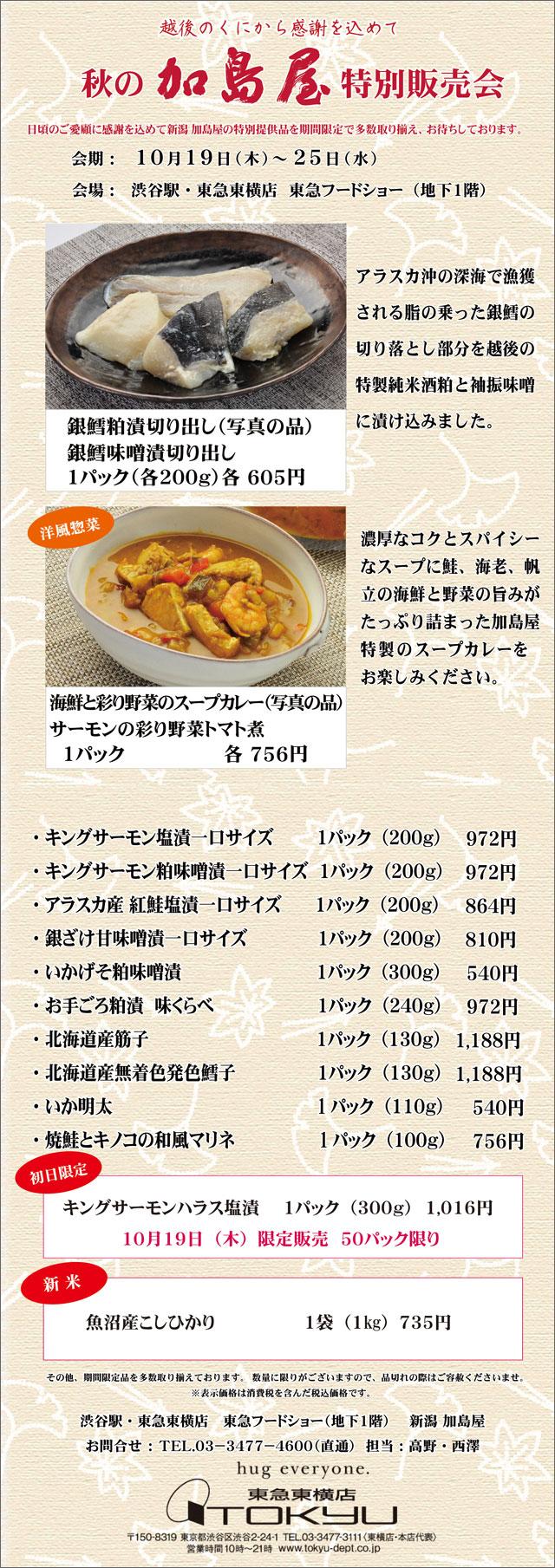 東急百貨店東横店「秋の加島屋特別販売会」