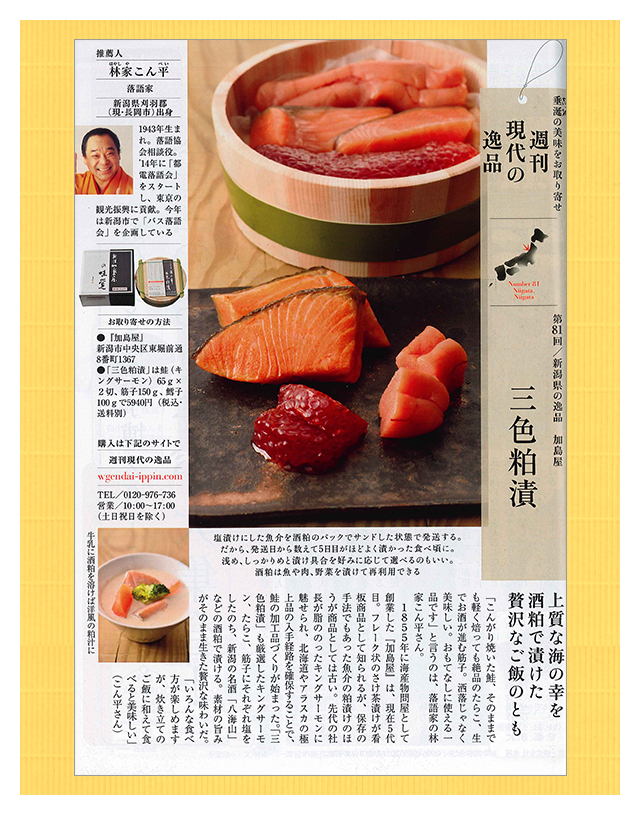 週刊現代 5月6日・13日合併号