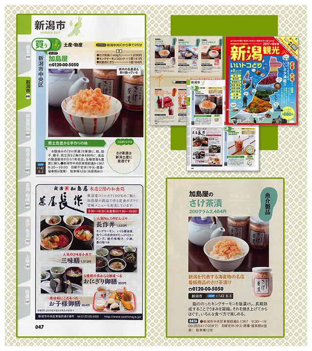 新潟の情報雑誌「新潟観光いいトコどり」2017-18年版