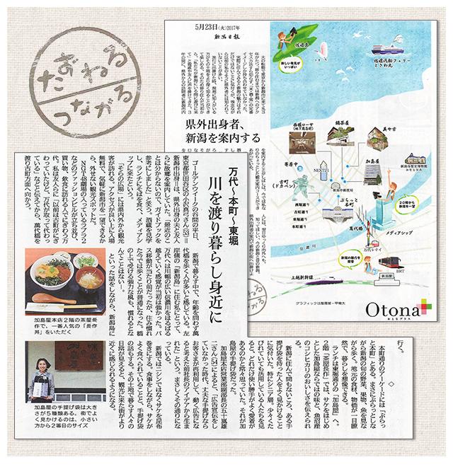 5月23日(火)新潟日報おとなプラス(夕刊)