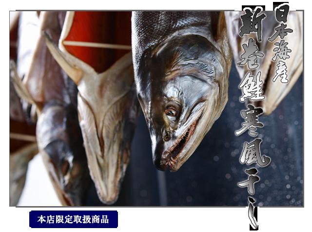 日本海産 新巻鮭寒風干し