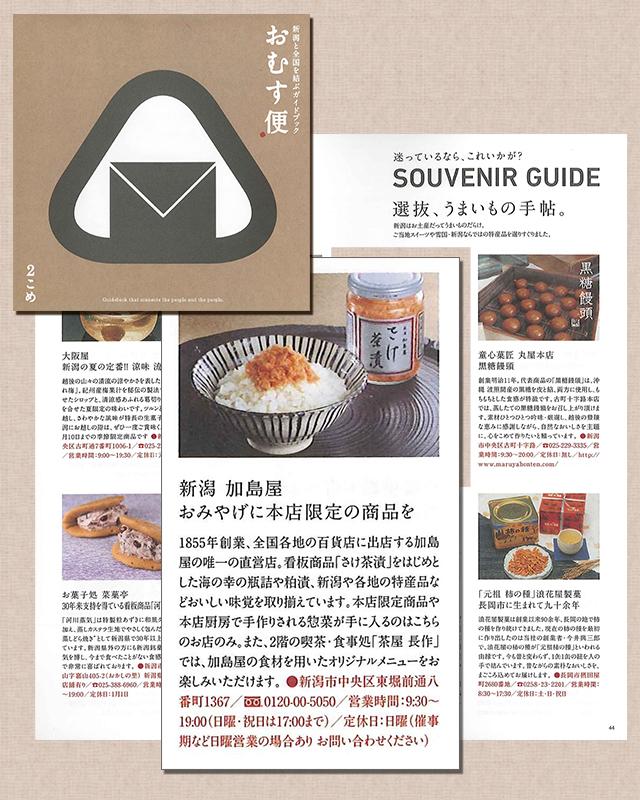 新潟日報社 観光パンフレット