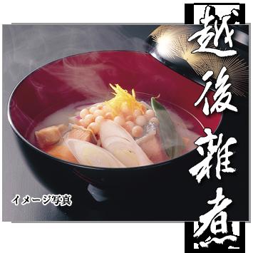お雑煮セット 調理イメージ