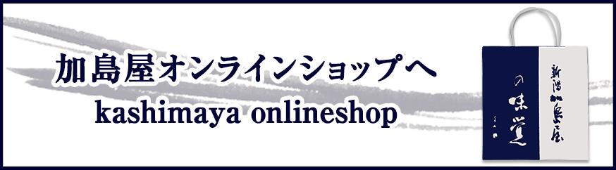 加島屋オンラインショップへ