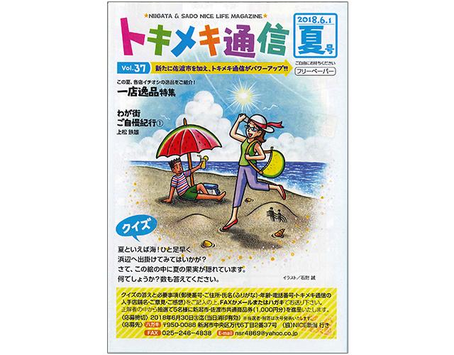 【トキメキ通信】夏号「茶屋長作クーポン券」のお知らせ