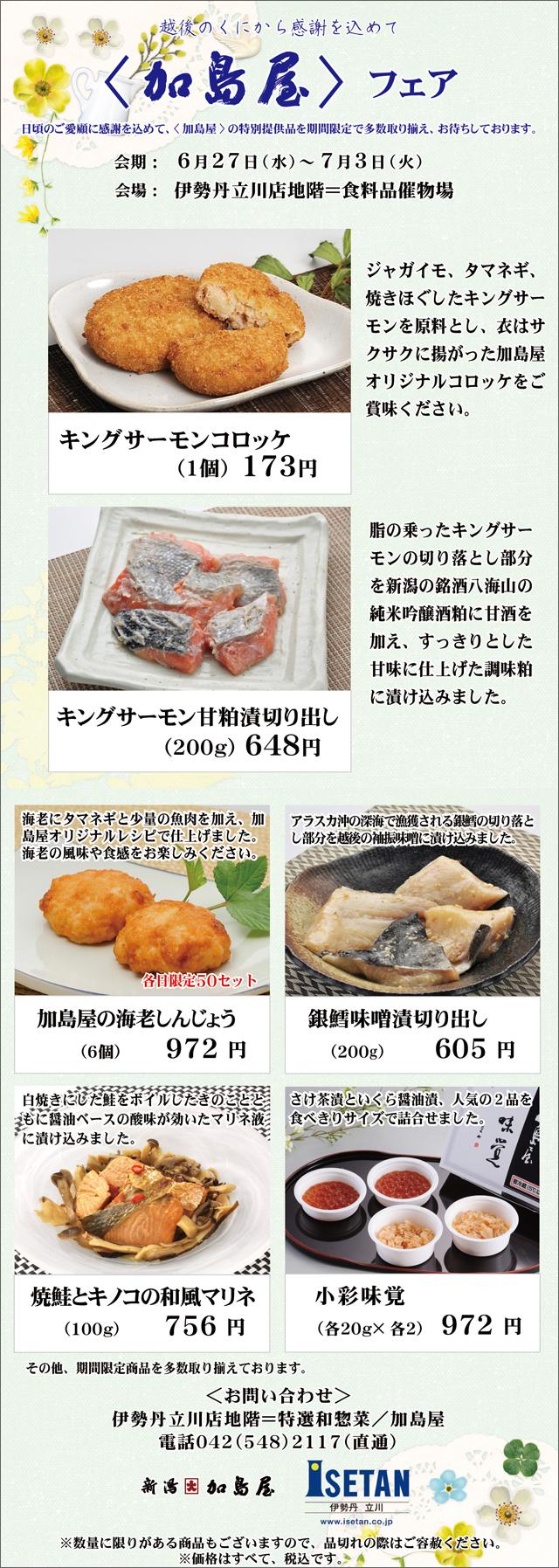 2018/6/26伊勢丹立川店「加島屋フェア」