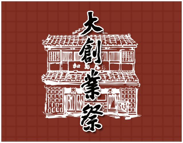 本店「大創業祭」6/25(月)より開催